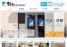 $創光ライフ建築事務所のブログ-hp
