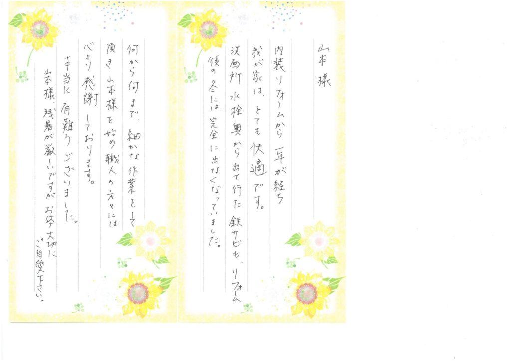 20160824 古本